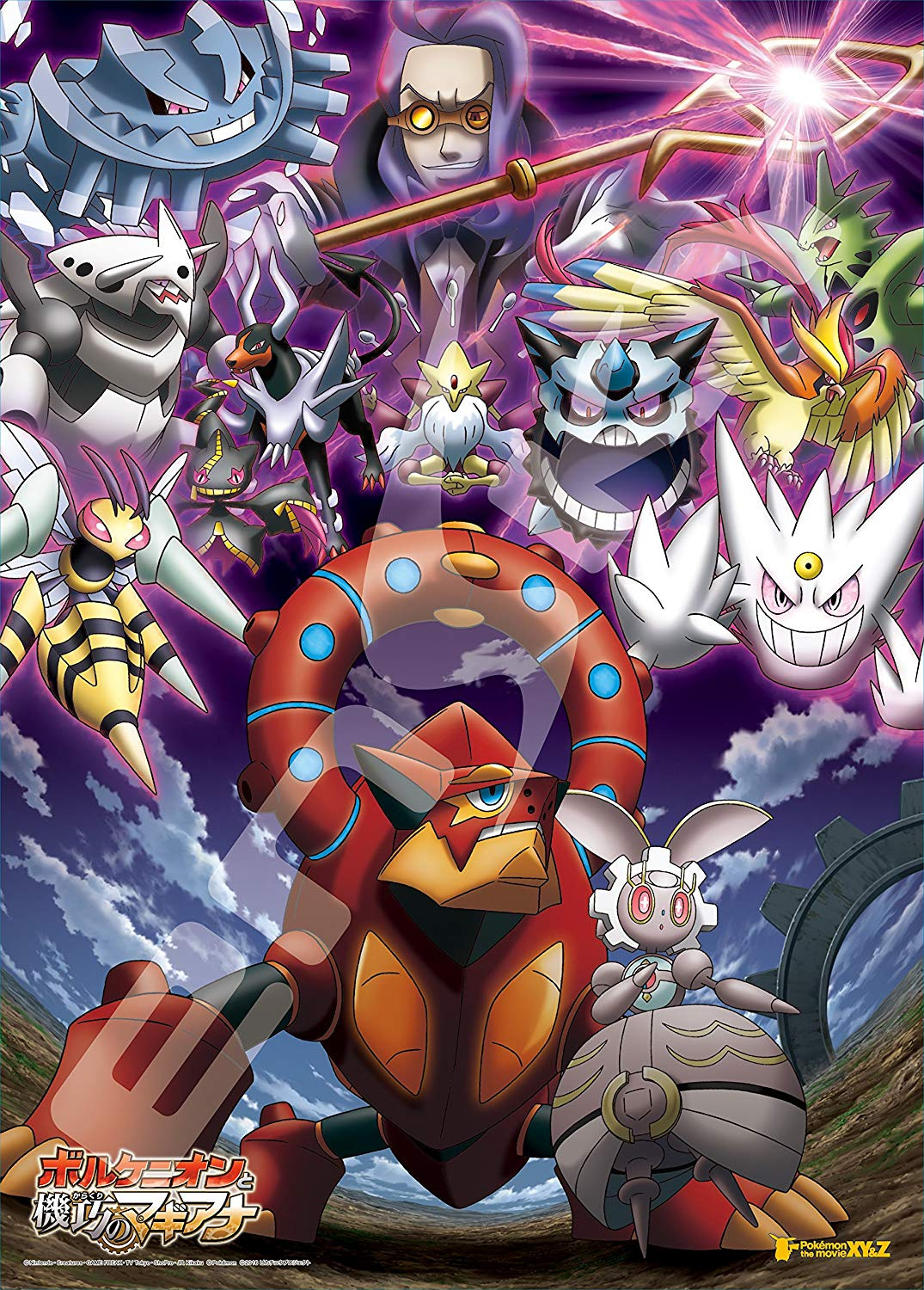 Ensky (300-L521) Pokemon The Movie XYZ: Volcanion and the Mechanical Marvel  Jigsaw Puzzle (300 Pieces) by ensky - Shop Online for Toys in Fiji
